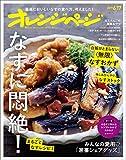 オレンジページ 2019年 6/17号 [雑誌]