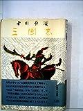 三国志〈第5巻〉孔明の巻 (1956年)