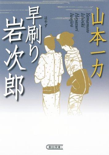 早刷り岩次郎 (朝日文庫)の詳細を見る