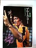 ブルース・リー―李小竜 永遠のドラゴン (1974年) (シネアルバム〈26〉)