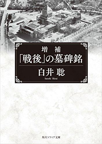 [画像:増補 「戦後」の墓碑銘 (角川ソフィア文庫)]