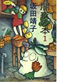 闇夜の本 (1) (ハヤカワ文庫 JA (529))