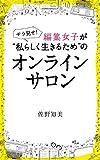 """チラ見せ!編集女子が""""私らしく生きるため""""のオンラインサロン"""