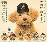 いぬのかぶりもの第2弾 かわいいかわいい犬の野球チーム 全6種セット ガチャガチャ