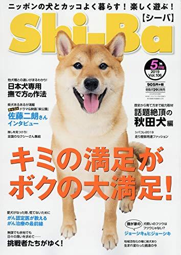Shi-Ba(シーバ) 2019年 05 月号