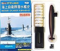 【10】 タカラ 1/700 世界の艦船 海上自衛隊潜水艦史 はるしお型 1990年 単品