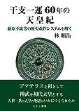 干支一運60年の天皇紀: 藤原不比等の歴史改作システムを解く