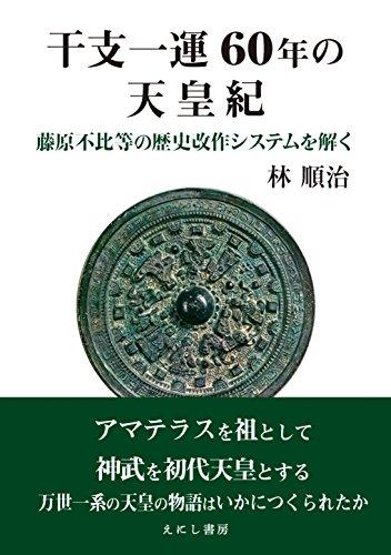 干支一運60年の天皇紀: 藤原不比等の歴史改作システムを解くの詳細を見る