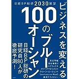 日経BP総研2030展望 ビジネスを変える 100のブルーオーシャン