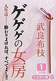 ゲゲゲの女房〈1〉 (大活字文庫)