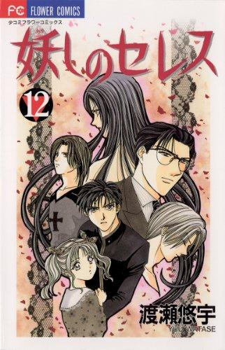 妖しのセレス(12) (フラワーコミックス)