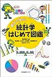 レッツ! データサイエンス 親子で学ぶ! 統計学はじめて図鑑 (レッツ!データサイエンス) 画像