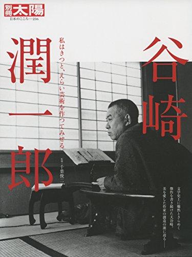 別冊太陽236 谷崎潤一郎 (別冊太陽 日本のこころ 236)