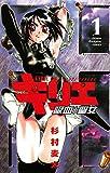 キリエ~吸血聖女~ 1 キリエ~吸血聖女~ (少年チャンピオン・コミックス)