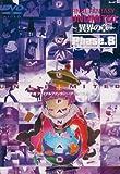 FF:U~ファイナルファンタジー:アンリミテッド~ 異界の章 Phase.8 [DVD]