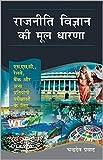 Rajneeti Vigyan Ki Mool Dharna S.S.C., Railway, Bank Aur Anya Pratiyogi Pareekshaon Ke Liye [Paperback] [Jan 01, 2014] Chandra Deo Prasad