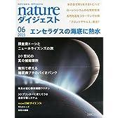 nature (ネイチャー) ダイジェスト 2015年 06月号 [雑誌]