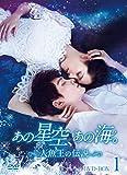 あの星空、あの海。~人魚王の伝説~ DVD-BOX1[DVD]