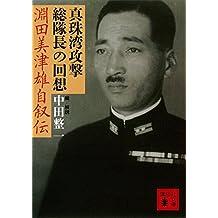 真珠湾攻撃総隊長の回想 淵田美津雄自叙伝 (講談社文庫)