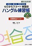 ゼロからスタート韓国語ハングル練習帳