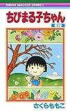 ちびまる子ちゃん コミック 全17巻セット
