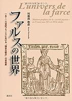 ファルスの世界―一五~一六世紀フランスにおける「陽気な組合」の世俗劇