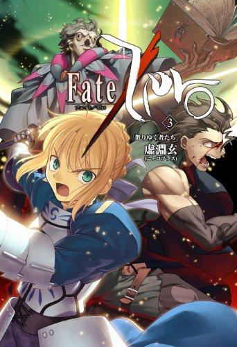 Fate/Zero Vol.3 -散りゆく者たち- (書籍)の詳細を見る