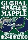 グローバルマップル 世界&日本地図帳 (アトラス)