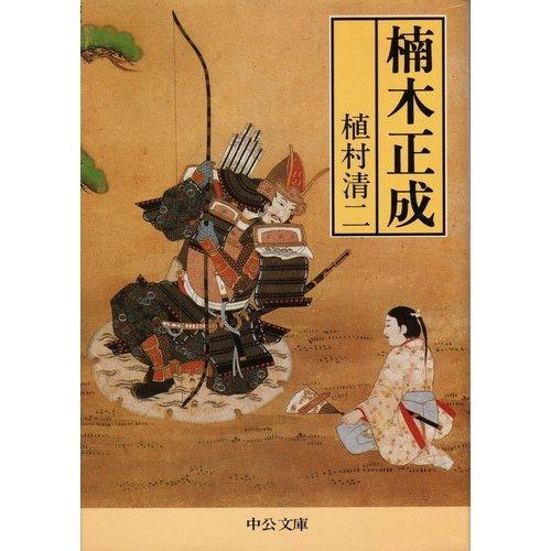 楠木正成 (中公文庫)