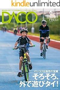自然の宝庫・バンコクで外遊び DACO515号 2020年6月発行