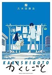 かくしごと(7) (月刊少年マガジンコミックス)