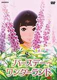 バースデー・ワンダーランド(通常版)[DVD]