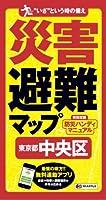 災害避難マップ 東京都 中央区 (防災 地図   マップル)