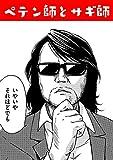 ペテン師とサギ師!? (ワニマガジンコミックススペシャル)