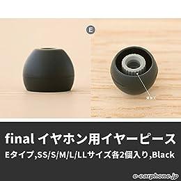イヤホン用イヤーピース(Eタイプ,SS/S/M/L/LLサイズ各2個入り,Black)