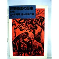 続動物園の歴史〈世界編〉 (1977年)