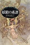 妖精の系譜