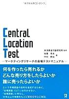 Central Location Test―マーケティングリサーチの会場テストマニュアル