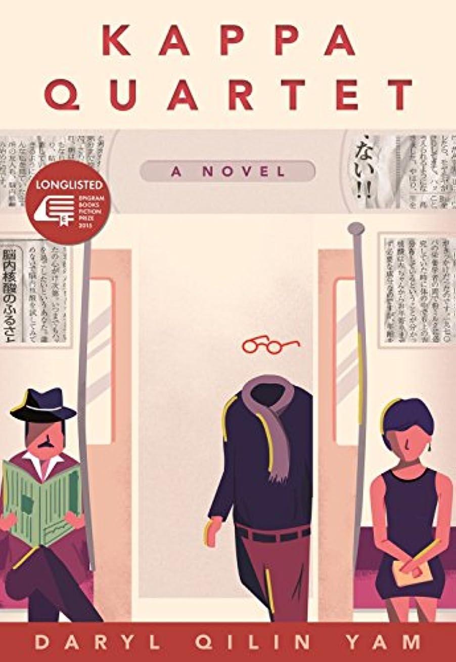 ベーカリーアルコールせがむKappa Quartet (English Edition)