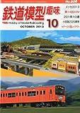 鉄道模型趣味 2013年 10月号 [雑誌]