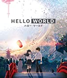 HELLO WORLD Blu-ray 通常版[Blu-ray/ブルーレイ]