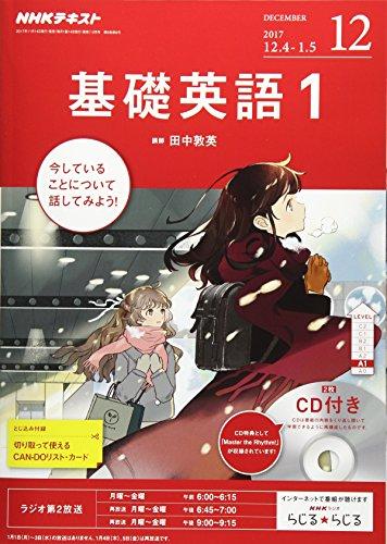 NHKラジオ 基礎英語1 CD付き 2017年12月号 [雑誌] (NHKテキスト)