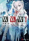 W.W.W ?ワールド・ワイド・ウォー1? (講談社ラノベ文庫)