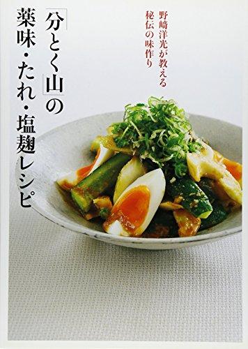 「分とく山」の薬味・たれ・塩麹レシピ (野崎洋光が教える 秘伝の味作り)