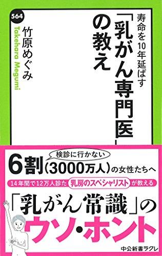 寿命を10年延ばす-「乳がん専門医」の教え (中公新書ラクレ 564)