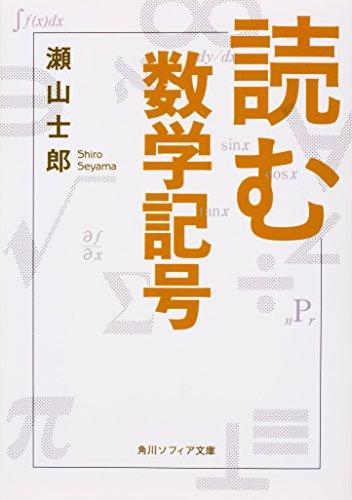 読む数学記号 (角川ソフィア文庫)