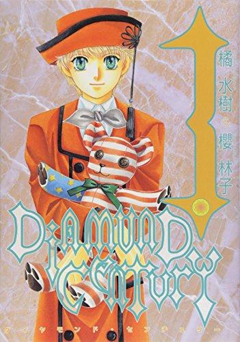 ダイヤモンド・センチュリー (3) (ウィングス・コミックス)の詳細を見る