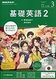 NHKラジオ 基礎英語2 CD付き 2018年3月号 [雑誌] (NHKテキスト)