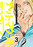 デッドマウント・デスプレイ(3) (ヤングガンガンコミックス)