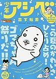 少年アシベ スペシャルセレクション (アクションコミックス(COINSアクションオリジナル))
